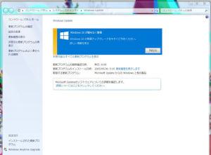 Windows10の案内