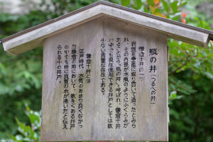 鎌倉十井の一つ「瓶の井」案内板