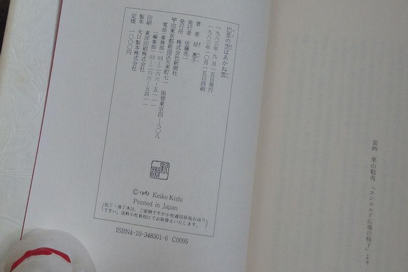 発行は昭和58年(1983年)9月