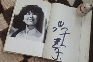 岸 恵子さんのサインが書かれています