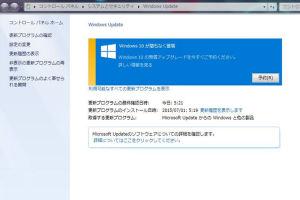 Windows Updateでも「今すぐご予約ください」