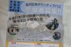 東日本大震災から4年4か月