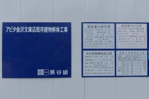 建物解体工事広告