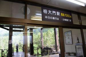 栂大門駅は標高1560m
