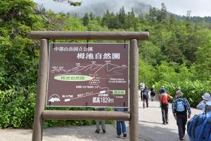 10分ほど歩き自然園に向かいます