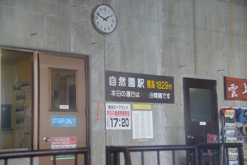 自然園駅は標高1829m