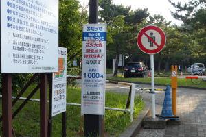 駐車場は特別料金で1日1000円