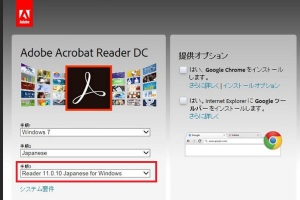 Acrobat Reader X1をダウンロード