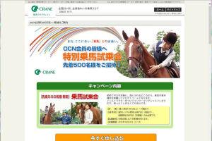 OCN「特別乗馬試乗会」