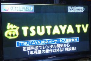 TSUTAYAでも定額料金で新しいサービス