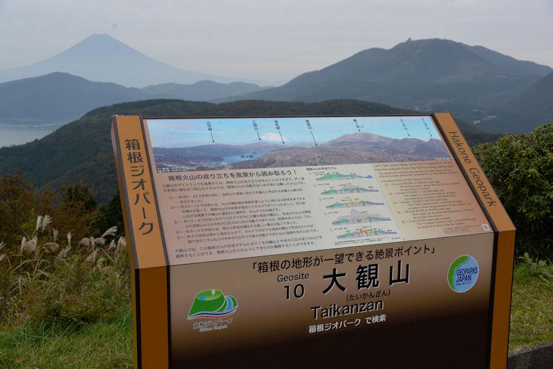 箱根大観山からの風景