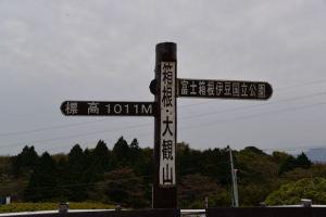 標高1011mの案内柱