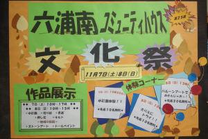 11/7日、8日はコミュニティ文化祭