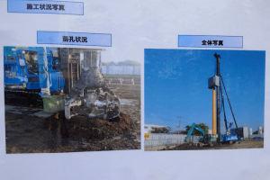 施工状況の写真