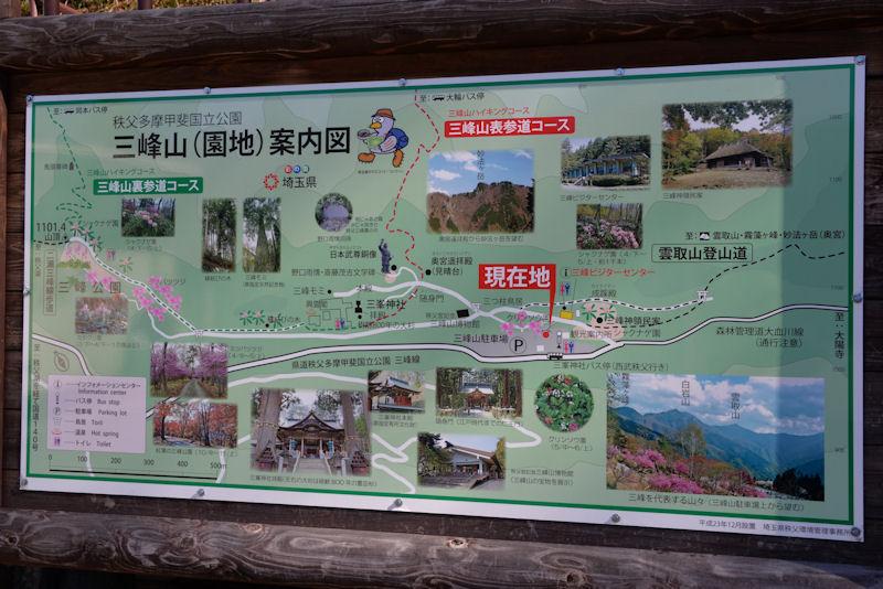 三峰山(園地)案内図
