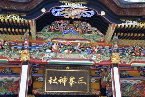 三峯神社扁額