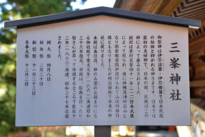 三峯神社の由来
