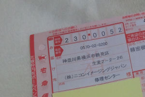 今回の送り先は横浜市鶴見区