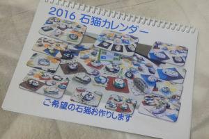 『石猫』のカレンダー