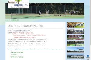 葉山国際村コートの改修