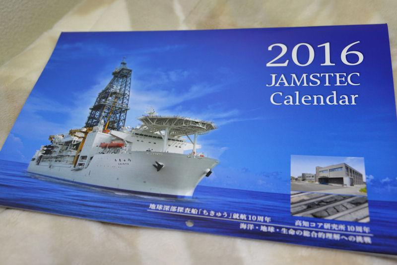 カレンダーを購入