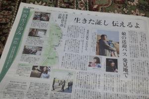 東日本大震災から4年9か月