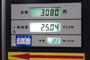 ガソリン価格また下がっています
