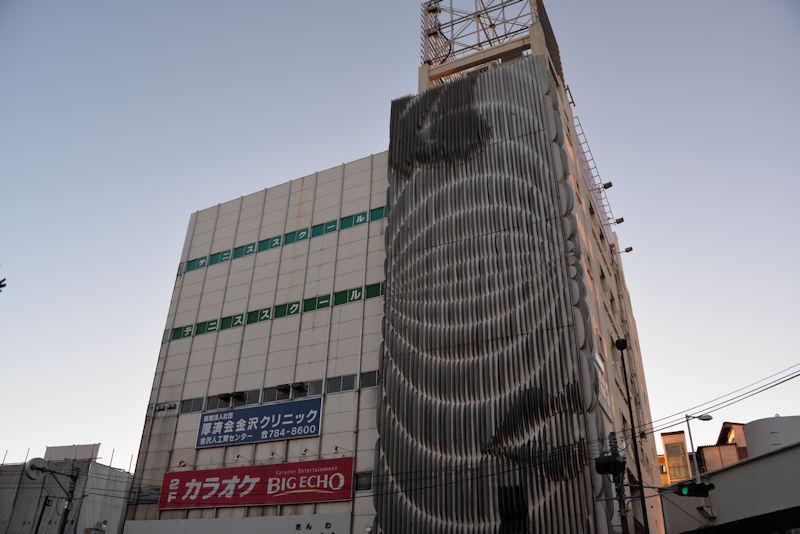 解体工事が始まる金沢八景ビル