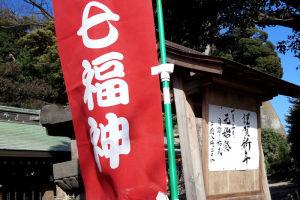 金沢の七福神