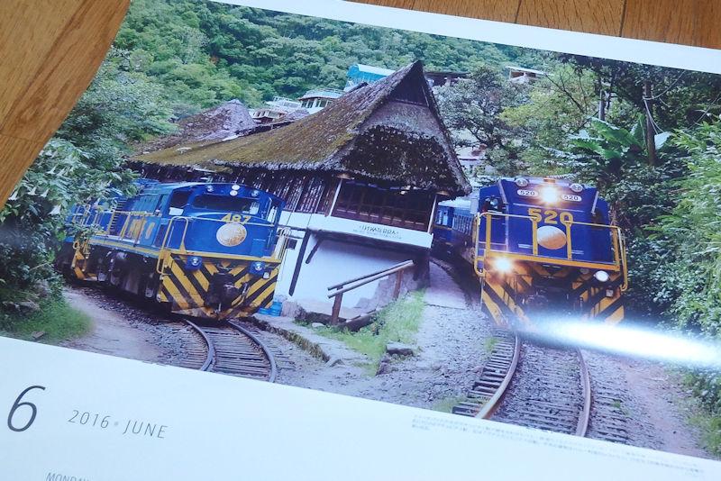 ペルー鉄道のマチュピチュ駅