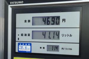 ガソリン価格、また下がりました