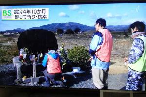 東日本大震災から4年10か月