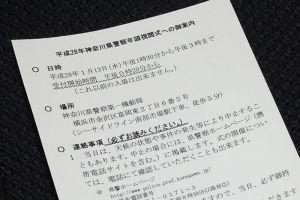 神奈川県警察年頭視閲式