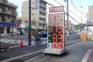 レギュラーで102円
