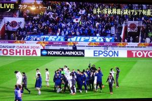 喜ぶ日本のサポーター