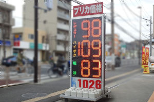 ガソリン価格また下がっていました