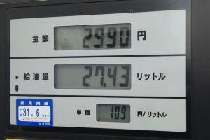 ハイオクはリッター109円