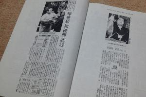 琴奨菊関の新聞記事