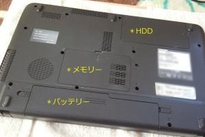 ノートPCの裏面