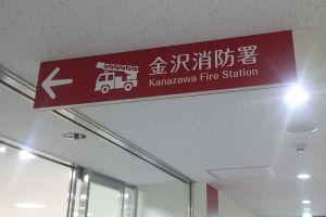金沢区総合庁舎完成 内覧会