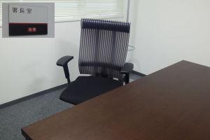 署長室と椅子