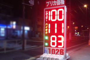 ガソリン価格少し上がってきました