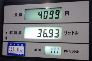 ハイオクは111円