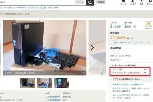 24500円でスタート、アクセス数は563