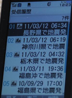 携帯は翌日にかけて余震とみられる緊急地震速報が