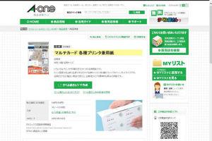 ヨドバシ.comで10シート入り308円で購入