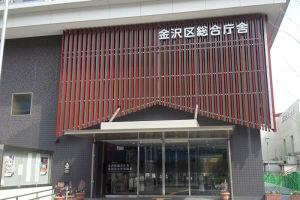 金沢区総合庁舎正面入口