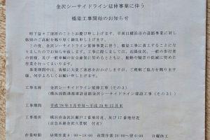 シーサイドライン橋梁工事お知らせ