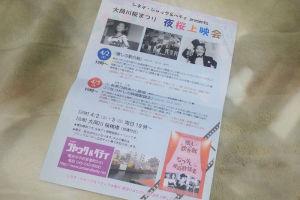 来月行われる大岡川イベントのチラシ