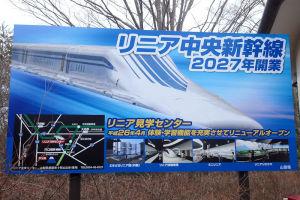 リニア新幹線の大きな看板